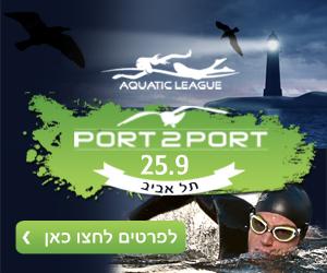 25.09.15 משחה PORT2PORT תל אביב